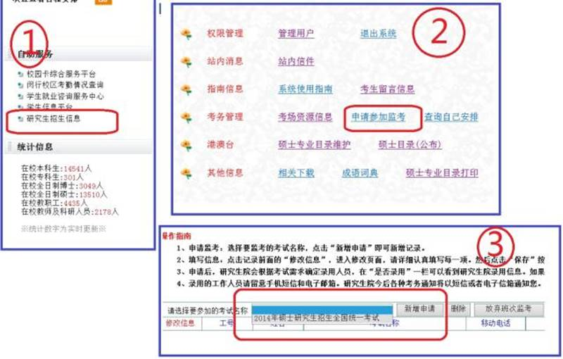 http://www.yjsy.ecnu.edu.cn/_upload/article/52/88/7fcf37344a7ba85044608969c588/2138202f-9e10-4950-bad9-084371a1aa98.jpg